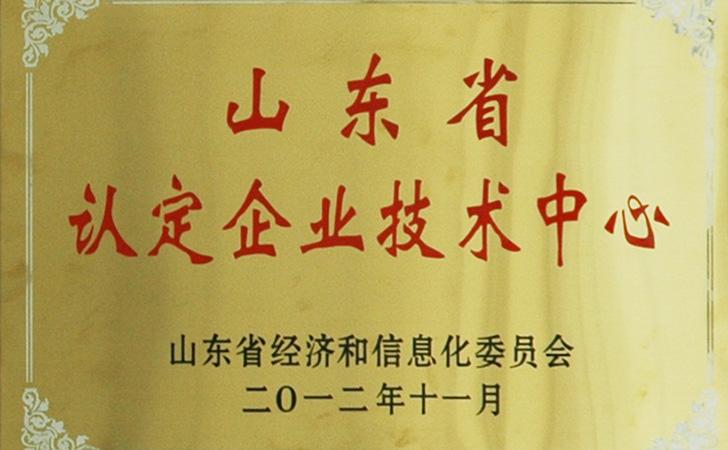 11.26山东省认定企业技术中心