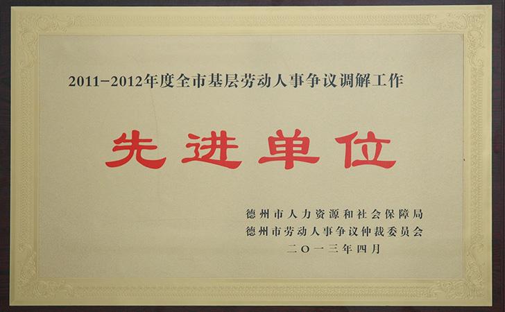 2011-2012劳动争议调解工作先进单位