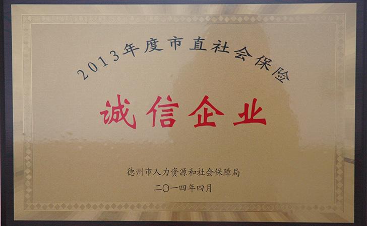 2013年度市直社会保险诚信企业