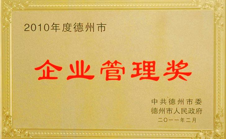 2010年企业管理奖