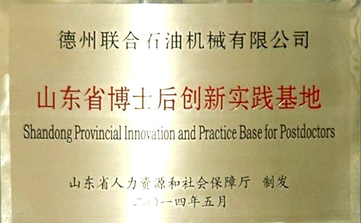山东省博士后创新实践基地