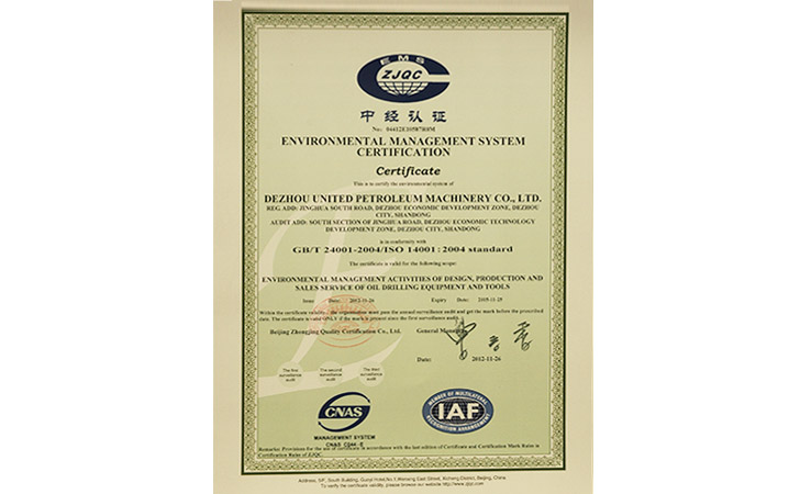 环境管理体系认证证书-英文