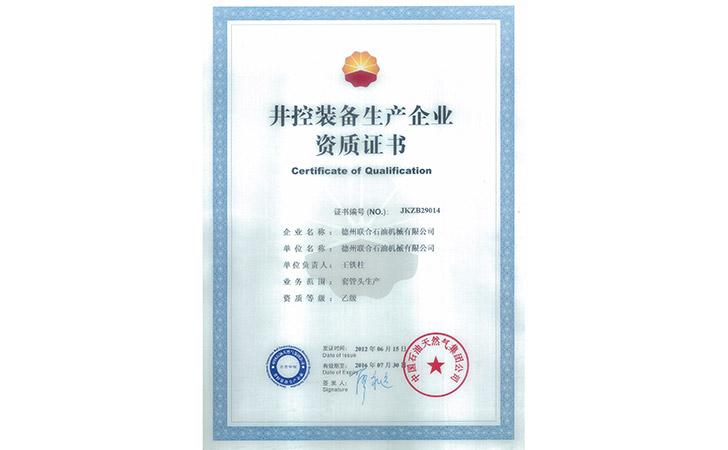 套管头资质证书