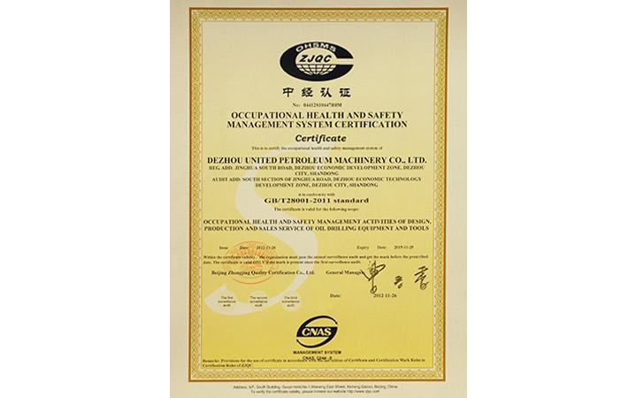 职业健康管理证书-英文