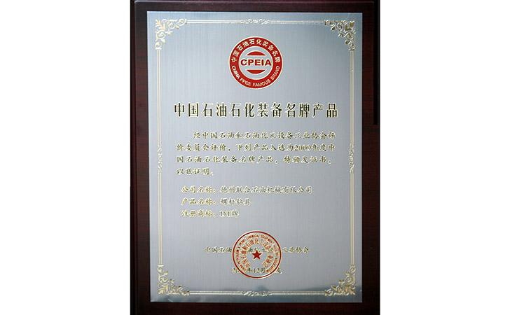 中国石油石化装备名牌产品